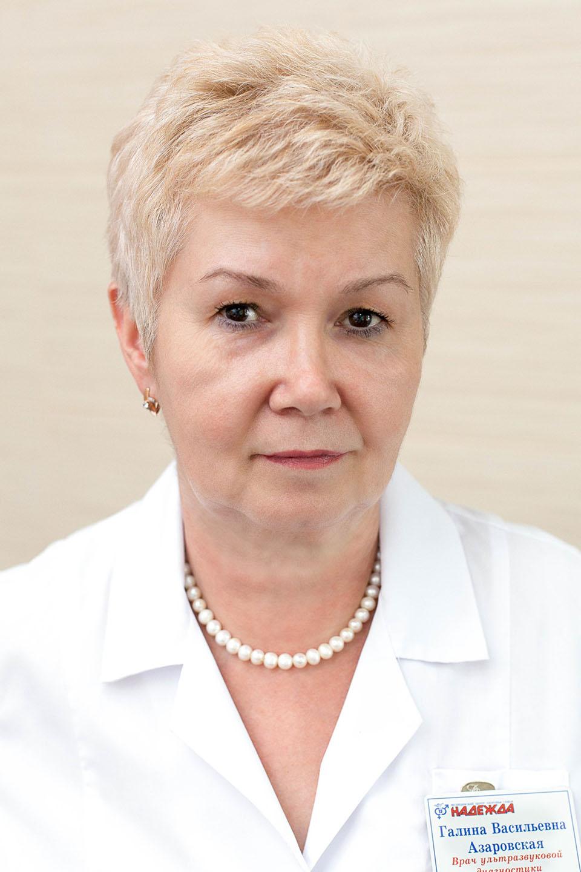Врач Узи Галина Азаровская