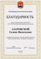 Благодарность от Калининградской областной Думы